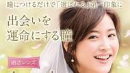 Lensa Kontak untuk Wanita Mencari Jodoh Dijual di Jepang