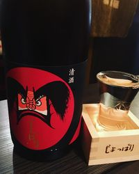 Ada-ada Saja, Pakaian Dalam yang Nyaman Ini Dibuat dari Sake!