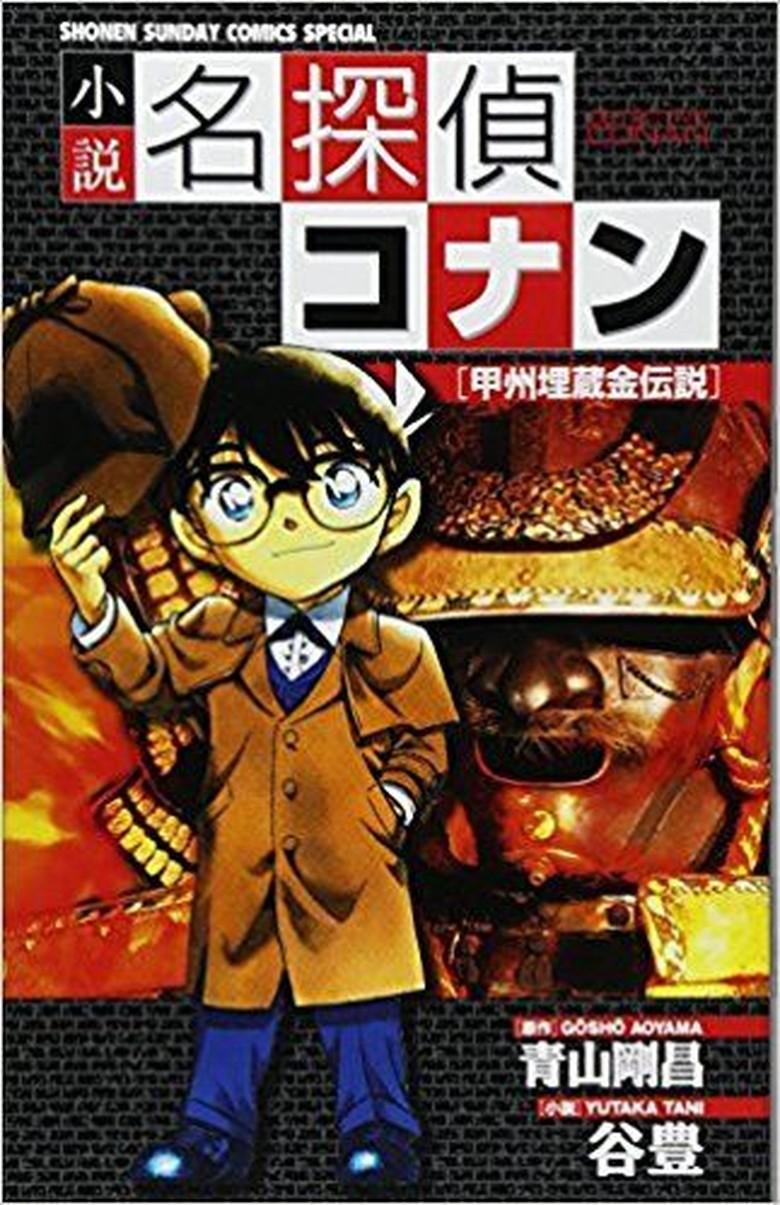 Novel Spin-off Detektif Conan akan Terbit di Indonesia