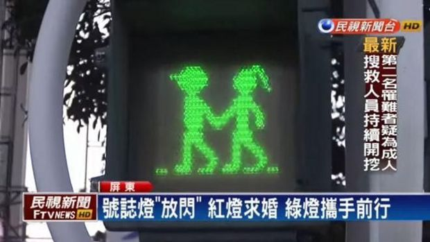 Traffic lights in Taiwan.