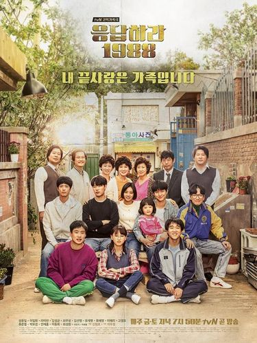 Poster 'Reply 1988'