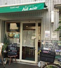 Nyamm! Tak Diselimuti Telur Dadar, <i>Omurice</i> di Tokyo Ini Ditutupi Busa Putih