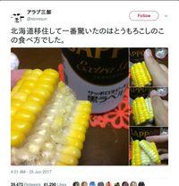Begini Nih Cara Makan Jagung Gaya Hokkaido yang Ramai di Media Sosial