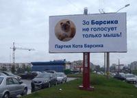 Billboard kampanye Barsik