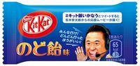 Uhuuk! Jepang Perkenalkan  Kit Kat Rasa Obat Batuk Minggu Ini