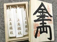 Jepang Punya Toko Tusuk Gigi yang Sudah Ada Sejak 300 Tahun Lalu