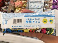 Mirip Aslinya! Banyak Orang yang Tertipu dengan Es Krim Mainan Ini