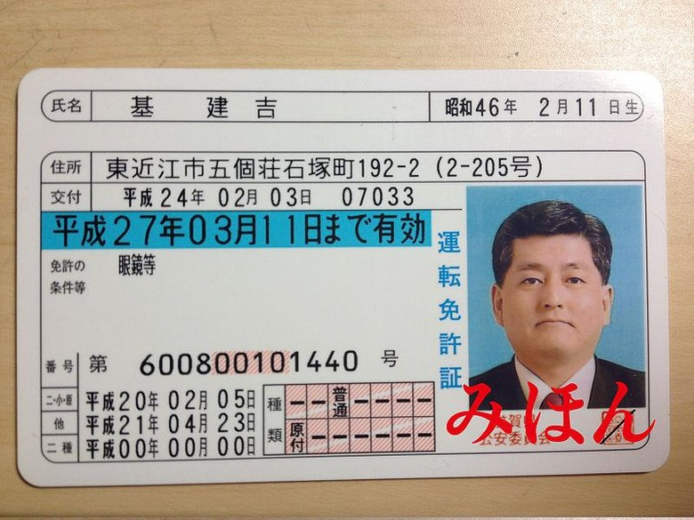 SIM Jepang. Foto: Dok. Istimewa