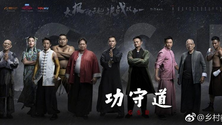 Jack Ma main film