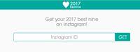 Instagram #2017bestnine, Mana Foto Terbaik Kalian?