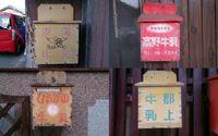 Ini Tampilan Kotak Pengiriman Susu di Jepang yang Ada Sejak Tahun 80-an