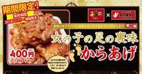 Ayam Goreng dengan Saus Beraroma Kaki Gadis! Waduh, Gimana Rasanya?