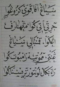 Kata Kata Bahasa Arab Pegon