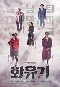 Poster drama 'Hwayugi'