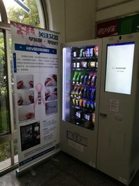 Vending machine penjual alat tes HIV di China