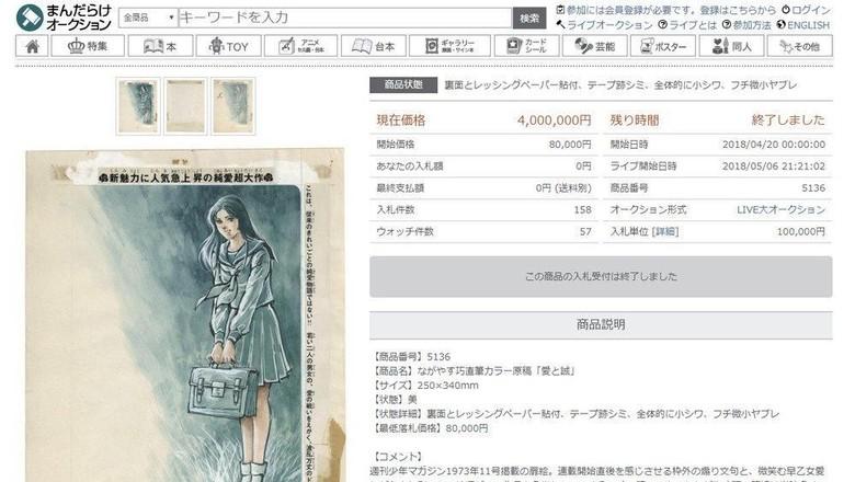 Dicuri, Karya Seni Ciptaan Komikus Ai & Makoto Muncul di Situs Lelang