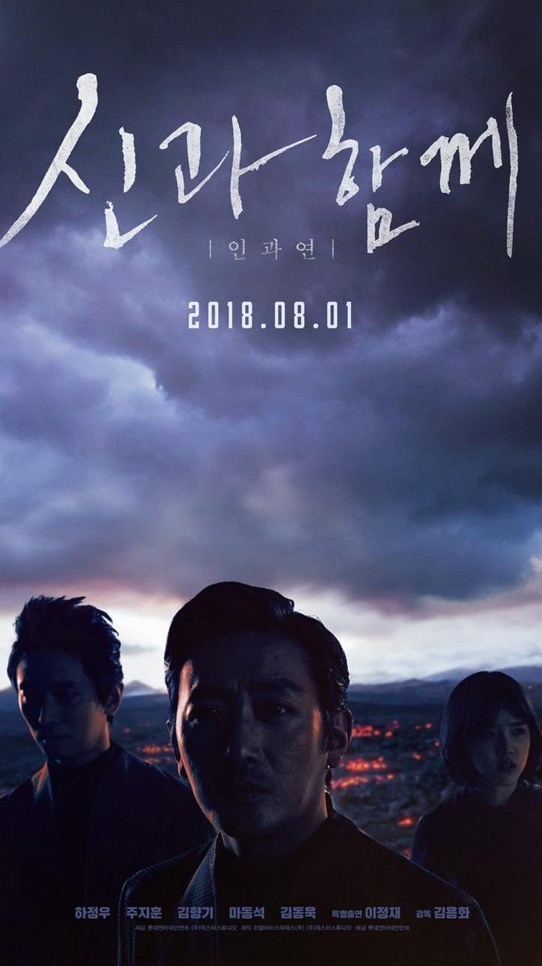 Film Along With the Gods 2 Tayang 1 Agustus 2018