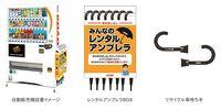 Vending machine yang sediakan sewa payung gratis (DyDo)