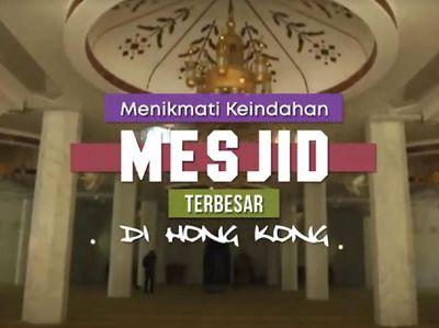 Mengagumi Keindahan Mesjid Terbesar di Ho   ng Kong
