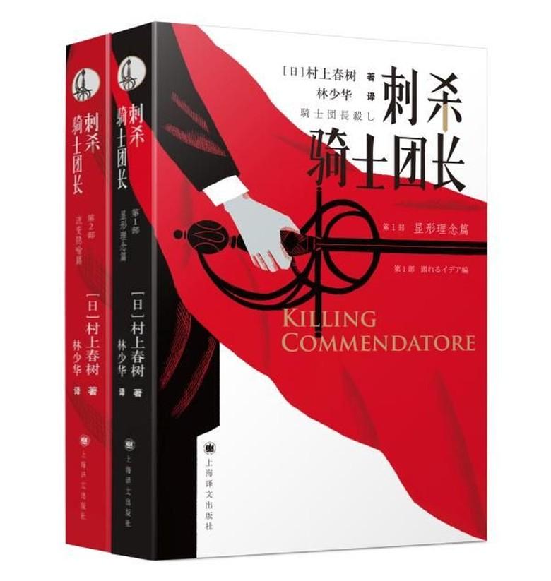 Disensor di Hong Kong, Begini Cerita Novel Baru Haruki Murakami