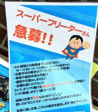 Konyol! Lowongan Supermarket Jepang Ini Mencari Karyawan Mirip Robot