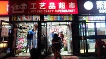 Tempat Belanja Oleh-oleh Murah di Kota Beijing