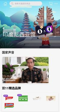 Alibaba Luncurkan Paviliun Indonesia di Tmall Global