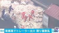 Ini Sebabnya Ribuan Box Sumpit Penuhi Jalan Tol di Tokyo