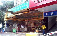 Ke Guangzhou? Jangan Lupa Makan Enak di 4 Restoran Halal Ini