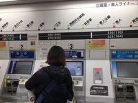 Mesin Pembelian Tiket Kereta di Stasiun Jepang
