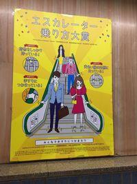 Salah Satu Poster Kampanye Etika Berkereta di Stasiun Jepang