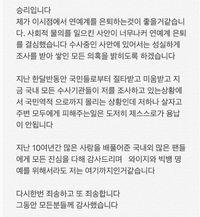 YG Entertainment Resmi Akhiri Kontrak, Karir Seungri Tamat?