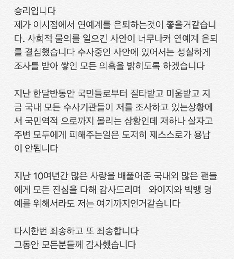 Seungri menuliskan surat permohonan maaf pada publik dan juga fans nya atas perbuatannya itu.Dok. Instagram/seungriseyo