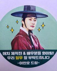 Lagi Wamil, Lee Min Ho Tetap Kirim Food Truck Untuk Sahabatnya, Jung Il Woo