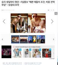 Media Korea Pakai Foto Raline Shah di Artikel Seungri, Netizen Heboh!