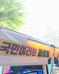 Syuting 'My Fellow Citizens', Siwon 'SuJu' Dapat Food Truck dari Sehun 'EXO'