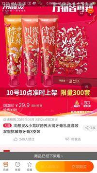 Produk Pasta Gigi Rasa Varian Kuah Hot Pot Ini Laris Terjual di China
