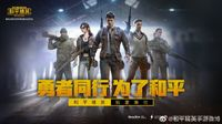 Game of Peace, pengganti PUBG di China.