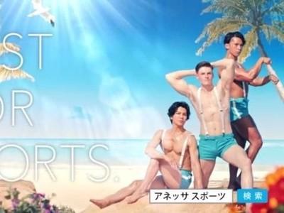 Iklan Sunblock di Jepang Bikin Gagal Fokus