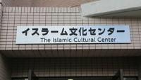 Hiroshima Islamic Cultural Center (HICC) yang merupakan salah satu tempat ibadah yang cukup terkenal di kalangan umat muslim di Hiroshima. (Septia Hardy Sujiatanti/Istimewa)