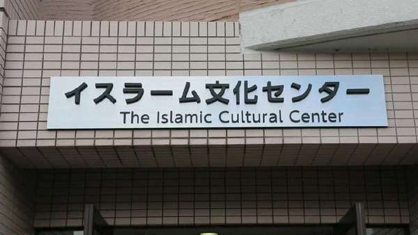 Mengenal Hiroshima Islamic Cultural Center