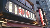 Ramen Topping Baguette Plus Keju Panggang Sedang Tren di Tokyo