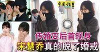 Momen-momen Song Hye Kyo Tak Pakai Cincin Kawin Sebelum Digugat Cerai