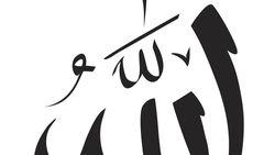 Asmaul Husna, Ar Rahman: Arab, Latin, dan Artinya