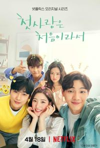 7 Drama Korea Terbaru yang Hadir di Bulan Juli 2019