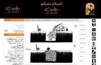 Screenshot situs resmi Ali Ferzat