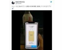 Keren! Pria Ini Ciptakan Aplikasi Untuk Ukur Kadar Gula Dalam Minuman
