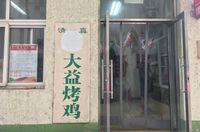 Kisah Restoran di China yang Terpaksa Hilangkan Logo Halal