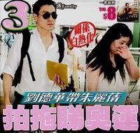 Andy Lau dan istrinya, Carol Chu.