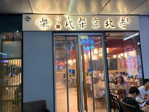 Logo halal di restoran di Beijing